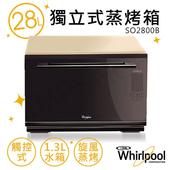 《惠而浦Whirlpool》28L獨立式蒸烤箱 SO2800B