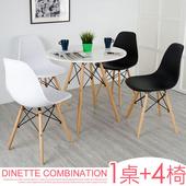 《Homelike》菲爾造型白圓桌組(一桌四椅)(四黑椅)
