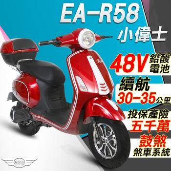 《e路通》(客約)EA-R58  小偉士 48V鉛酸 500W LED大燈 液晶儀表 電動車 (電動自行車)(紅)
