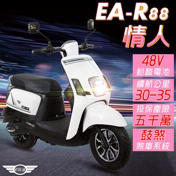 《e路通》(客約)EA-R88 情人 48V鉛酸 800W LED大燈 液晶儀表 電動車 (電動自行車)(白)