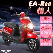 《e路通》(客約)EA-R88 情人 48V鉛酸 800W LED大燈 液晶儀表 電動車 (電動自行車)(紅)