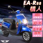 《e路通》(客約)EA-R88 情人 48V鉛酸 800W LED大燈 液晶儀表 電動車 (電動自行車)(藍)