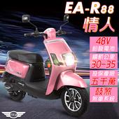 《e路通》(客約)EA-R88 情人 48V鉛酸 800W LED大燈 液晶儀表 電動車 (電動自行車)(粉)