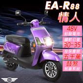 《e路通》(客約)EA-R88 情人 48V鉛酸 800W LED大燈 液晶儀表 電動車 (電動自行車)(紫)