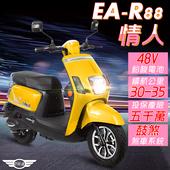 《e路通》(客約)EA-R88 情人 48V鉛酸 800W LED大燈 液晶儀表 電動車 (電動自行車)(黃)