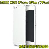 《MEGA KING》iphone 微刮自動修復保護殼(6 Plus / 7 Plus 適用)(透明)