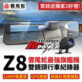 《響尾蛇》Z8 超高清1296P GPS測速 SONY雙鏡頭行車紀錄器(贈32G+胎壓錶+輕巧布)