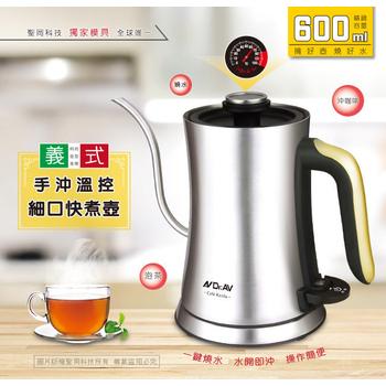 《N Dr.AV聖岡科技》咖啡專用細嘴快煮壺600ml(DK-02BG)