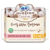 《蘇菲》100%親膚有機棉超薄潔翼-日用 25cm(14片/包)