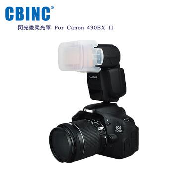 《CBINC》閃光燈柔光罩 For Canon 430EX III