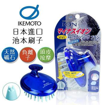 《日本IKEMOTO》池本 日本負離子按摩洗頭刷(日本製)