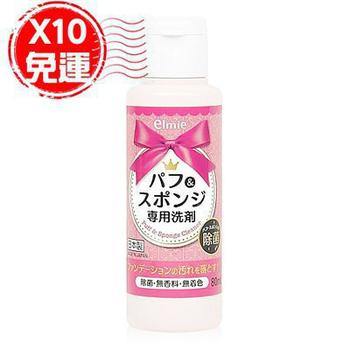 (10入免運)日本elmie【粉撲專用洗劑】 80ml