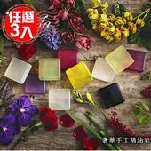 免運(10款選3)Praileela【帕菲娜】奢華手工精油皂100g