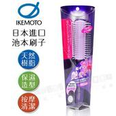 《日本IKEMOTO》池本 豔髮造型保濕扇形大髮梳(GL-130)