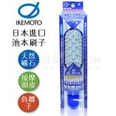 《日本IKEMOTO》池本 日本負離子頭皮按摩梳(日本製)