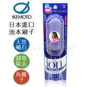 《日本IKEMOTO》池本 抗靜電天然礦石美髮梳-含抗靜電髮圈(日本製)