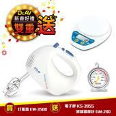 《Dr.AV》力巨人多用途超強力攪拌機EW-3500【新春好禮雙重送電子秤+烤箱溫度計】