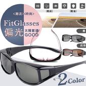 台灣製套鏡式抗UV偏光太陽眼鏡組(黑色)