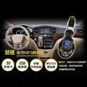 琵琶插卡式車用MP3轉換器/ FM發射器(黑色)