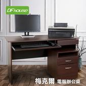 《DFhouse》梅克爾電腦辦公桌[1抽1鍵+活動櫃](2色)(胡桃木色)