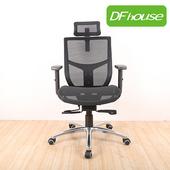 《DFhouse》希爾德特級全網辦公椅(黑色網布)