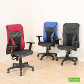 《DFhouse》寇比全網護腰電腦椅(3色)-全配(黑色)