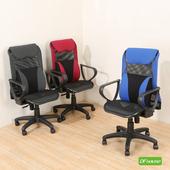《DFhouse》寇比全網護腰電腦椅(3色)-標準(黑色)