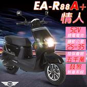 《e路通》(客約)EA-R88A+ 情人 52V有量鋰電 800W LED大燈 液晶儀表 電動車 (電動自行車)(黑)