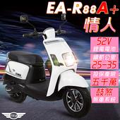 《e路通》(客約)EA-R88A+ 情人 52V有量鋰電 800W LED大燈 液晶儀表 電動車 (電動自行車)(白)