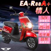 《e路通》(客約)EA-R88A+ 情人 52V有量鋰電 800W LED大燈 液晶儀表 電動車 (電動自行車)(紅)