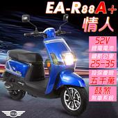 《e路通》(客約)EA-R88A+ 情人 52V有量鋰電 800W LED大燈 液晶儀表 電動車 (電動自行車)(藍)