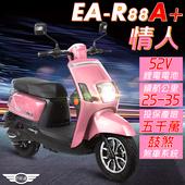 《e路通》(客約)EA-R88A+ 情人 52V有量鋰電 800W LED大燈 液晶儀表 電動車 (電動自行車)(粉)
