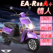 《e路通》(客約)EA-R88A+ 情人 52V有量鋰電 800W LED大燈 液晶儀表 電動車 (電動自行車)(紫)