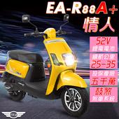 《e路通》(客約)EA-R88A+ 情人 52V有量鋰電 800W LED大燈 液晶儀表 電動車 (電動自行車)(黃)