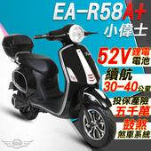《e路通》(客約)EA-R58A+ 小偉士 52V有量鋰電 500W LED大燈 液晶儀表 電動車 (電動自行車)(黑)