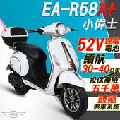 《e路通》(客約)EA-R58A+ 小偉士 52V有量鋰電 500W LED大燈 液晶儀表 電動車 (電動自行車)(白)