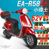 《e路通》(客約)EA-R58A+ 小偉士 52V有量鋰電 500W LED大燈 液晶儀表 電動車 (電動自行車)(紅)
