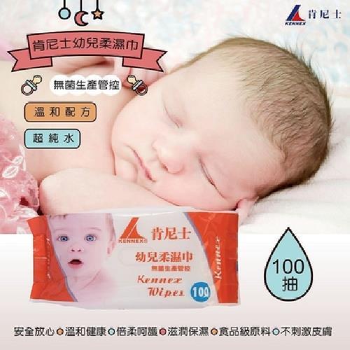 《肯尼士》嬰幼兒柔濕巾(100抽)UUPON點數5倍送(即日起~2019-08-29)