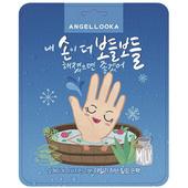 《天使露卡》滋潤涼感(藍)手膜17.5g