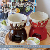 日式陶瓷巧克力起司鍋(巧克力)