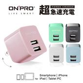 《ONPRO》雙USB輸出電源充電器 UC-2P01(白色)