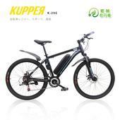 《KUPPER》SHIMANO 26吋7速 K26E 電動輔助登山車 電輔車 電動自行車(消光黒)