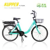 《KUPPER昆鉑》24吋 鋁合金 低跨點 電動自行車 電單車 電動腳踏車 淑女電輔車(消光馬卡龍綠)