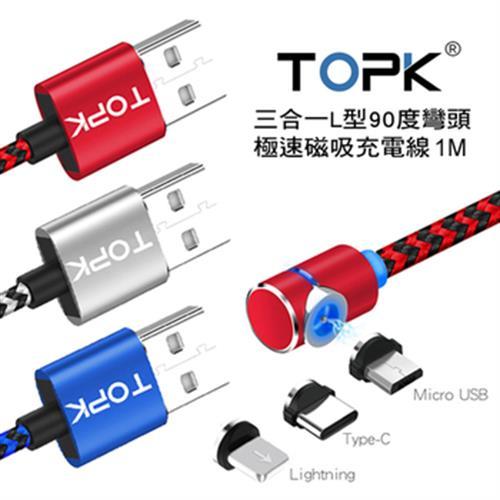 《TOPK》三合一L型90度彎頭極速磁吸充電線 1M(紅色)