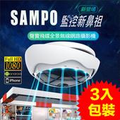 《聲寶SAMPO》【聲寶飛碟機3入組】360度全景1080p高畫質無線網路監控監視攝影機ipcam(台)