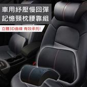 車用紓壓慢回彈記憶頸枕腰靠組(黑色)