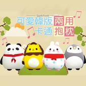 可愛韓版卡通兩用抱枕(熊貓)