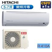 《日立HITACHI》5-7坪變頻冷專精品S系列分離式冷氣RAS-40SK1/RAC-40SK1(送基本安裝)
