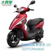 《KYMCO 光陽機車》FAMOUS新名流 125 Noodoe版(SJ25TC)【照下單順序排出貨】(豔紅)