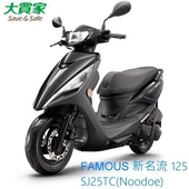 《KYMCO 光陽機車》FAMOUS新名流 125 Noodoe版(SJ25TC)【照下單順序排出貨】(亮黑)
